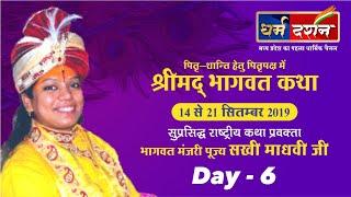 ||  shrimad bhagwat katha || bhagwat manjri sakhi madhvi ji || live || dehli || day 6 ||