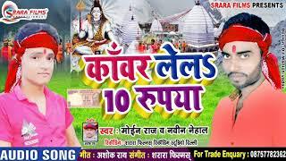 काँवर ले ल 10 रुपया - Kanwar Lela 10 Rupiya #Super Hit Bolbum Song #Moinraj & #Navinnehal