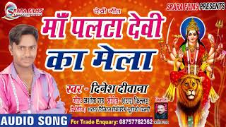 पलटा देवी के मेला में देबरू | Palta Devi Ke Mela Men Debaru | Super Hit Bhakti Song | Dinesh Deewana