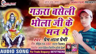 गऊरा बसेली भोला जी के मन में | Gaura Baseli Bhola Ji Ke Man Men | Bolbum Song 2019| Prem Lal Premi