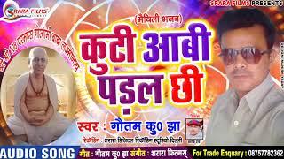 गौतम कुमार झा का मैथिली भक्ति साँग 2019 | कुटी आबी पड़ल छी | Kuti Aabi Padal Chhi