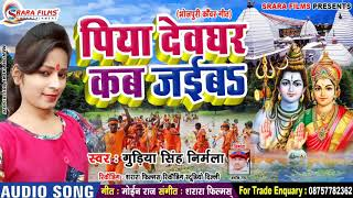 पिया देवघर कब जईबा - Piya Devghar Kab Jaiba | Gudiya Singh Ka Bolbum Song 2019