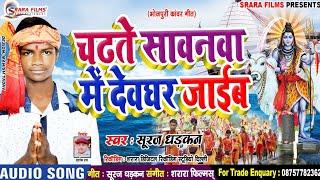 चढ़ते सावनवा में देवघर जाईब || Chadhte Sawanwa Men Devghar Jaib || Suraj Dharkan Ka Bolbum Song 2019