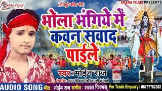 Moin Raj का बोलबंम साँग 2019 | भोला भंगिये में कवन सवाद पाईले | Bhola Bhagiye Men Kawan Sawad Paile
