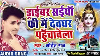 Moin Raj का बोलबंम साँग 2019 || ड्राइवर संईयाँ फ्री में देवघर पहुँचावेला || सुपर हिट काँवर गीत