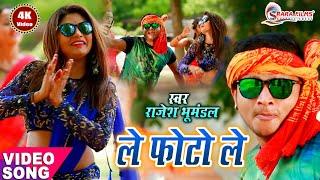 आ गया Le Photo Le कुर्ता फाड़के का फुल ओरिजिनल Video Song | Rajesh Bhumandal | Bolbum 2019 Video