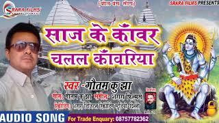 साज के काँवर चलल काँवरिया | Saj Ke Kanwar Chalal Kanwariya | गौतम कुमार झा का न्यू बोलबंम साँग 2019