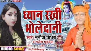 न्यू बोलबंम साँग 2019 | ध्यान रखी भोलेदानी | Dhyan Rakhi Bholedani | सुनीता चौधरी व Rajesh Bhumandal