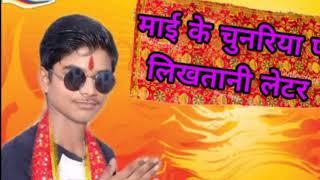 माई के चुनरिया पऽ लिखऽ तानी लेटर || Mai Ke Chunariya Pa Likha Tani Letter || शिवा शिवम् का देवी गीत