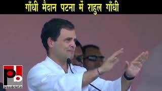 Congress President Rahul Gandhi addressing a rally in Gandhi Maidan Patna