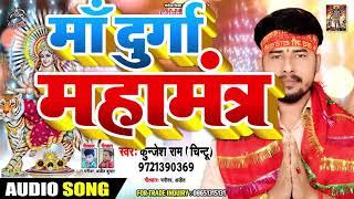 "माँ दुर्गा महामंत्र - Kunjesh Ram "" Chintu ""- Maa Durga Maha Mantra - Special Navratri Songs 2019"