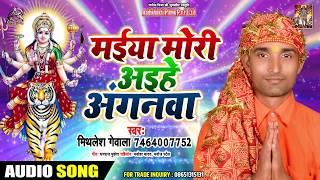 मईया मोरी अइहे अंगनवा - Mithalesh Gowala  - Maiya Mori Aiehe Anganwa - Navratri Special Songs 2019