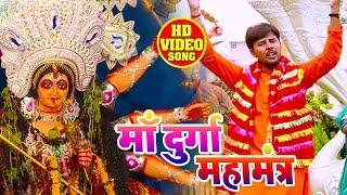 "#VIDEO - माँ दुर्गा महामंत्र - Kunjesh Ray "" Chintu ""- Maa Durga Maha Mantra - Special Navratri Song"