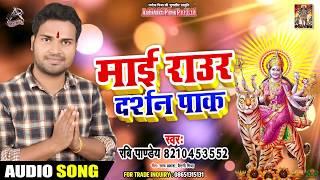 Ravi Panday का सुपरहिट देवी गीत - माई राउर दर्शन पाक - Bhojpuri Navratri Song 2019