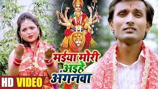 HD VIDEO - मईया मोरी अईहे अंगनवा - Mithalesh Gowala - Navratri Special Songs 2019