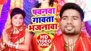 HD VIDEO - पवनवा गावता भजनावा - Kumar Pawan - Pawanwa Gawata Bajanawa - New Devi Geet 2019