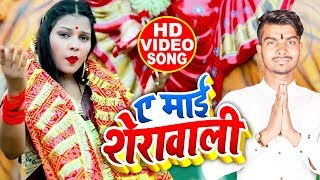 HD VIDEO -  ऐ माई शेरावाली -  Power Prakash - ऐ माई शेरावाली - Navratri Special Songs 2019