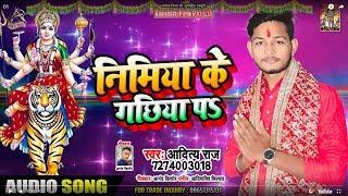 निमिया के गछिया पs - Aditya Raj - Nimiya Ke Gachiya Pa - Navratri Sprcial Songs 2019