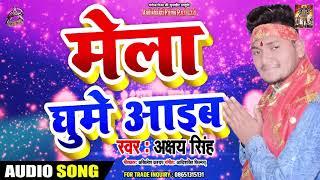 Akshay  Singh का सुपरहिट देवी गीत - मेला घूमे आइब - Bhojpuri Navratri Song 2019