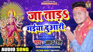 Akshay Singh का सुपरहिट देवी गीत - जा तड़ाs मईया दुलारी - Bhojpuri Navratri Song 2019