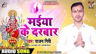 मईया के दरबार - Rajan Giri - Maiya Ke Darbar - Navratri Special Songs 2019