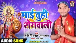 माई तुहि शेरावाली - Ranjeet Singh Rajpoot - Maai Tuhi Sherawali - Bhojpuri Navratri Song 2019