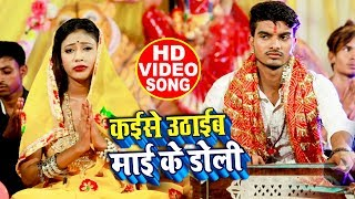 HD VIDEO - कइसे उठाइब माई के डोली - Power Prakash - Kaise Uthai Mai Ke Doli - Navratri Special Song
