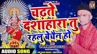 चढ़ते दशाहारा तू रहलु बेचैन हो - K.K.Bihari - Chadte Dussehra Tu Rahlu Bachain - Navratri Song