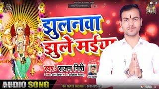 झुलनवा झूले मईया - Rajan Giri - Jhulunwa Jhule Maiya - Navratri Special Songs 2019