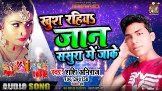 खुस रहियs जान ससुरा में जाके - Sashi Abhiaj - Khus Rahiha Jaan Sasura Mein Jake - Bhojpuri Hit Songs