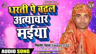 धरती पे बढ़ल अत्याचार मईया - Mithalesh Gowala -  Navratri Special Songs 2019