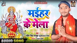 मईहर के मेला - Ranjeet Singh Rajpoot - Maihar Ke Mela - Bhojpuri Navratri Song 2019