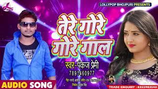 तेरे गोरे गोरे गाल - Pankaj Premi - Tere Gore Gore Gal - Bhojpuri Song
