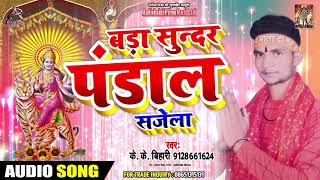 बड़ा सुन्दर पंडाल सजीला - K.k. Bihari - Bada Sundar Pandal Sajela - Navratri Song 2019