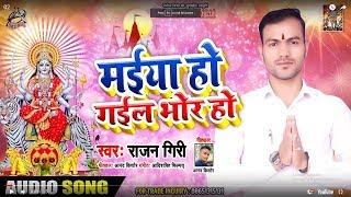मईया हो गइल भोर हो - Rajan Giri - Maiya Ho Gayil Bhor Ho - Navratri Special Songs 2019