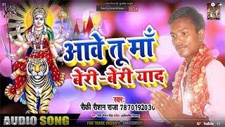 आवे तू माँ बेरी बेरी याद - Rockey Roushan Raja - Aaye Tu Maa Beri Beri Yaad - Navratri Songs 2019