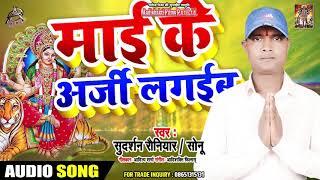 माई के अर्जी लगइबे - Sudarshan Rainiyaar - Maai Ke Arji Lagaibe - Navratri Songs 2019