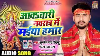 आ गया Kunjesh Ray का पहला देवी गीत - अवतारी नवरात्र में मईया  - Navratri Special - Aawatari Navratri
