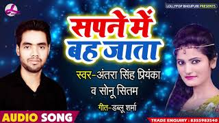 Antra Singh Priyanka ||  Sonu Sitam ||  Bhojpuri Song - सपने में बह जाता | Bhojpuri Song