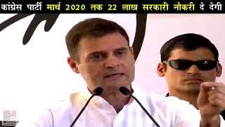 कांग्रेस पार्टी  2020 तक 22 लाख सरकारी नौकरी देगी : राहुल गाँधी