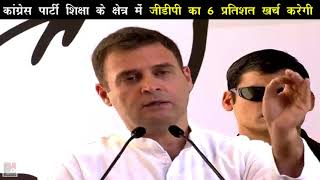 6 % GDP money to be given for education : Rahul Gandhi