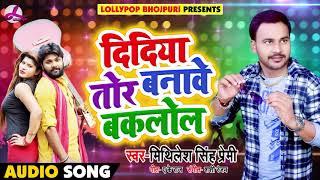 Mithilesh Singh Premi ||  Bhojpuri Song - दिदिया तोर बनावे बकलोल - Didiya Tor Banawe Baklol