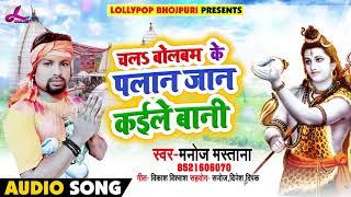 चल बोलबम के पलान जान कईले बानी - Manoj Mastana - Bhojpuri Kawar Songs