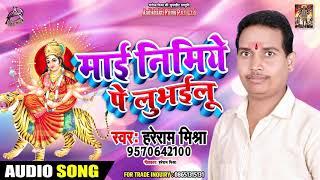 माई निमिये पे लुभइलू - Hare Ram Mishra - Mai Nimiye Pe Lubheilu - New Navratri Superhit Song 2019