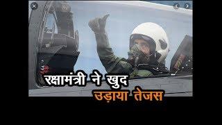 रक्षामंत्री राजनाथ सिंह ने हवा में कुछ देर तक खुद उड़ाया 'तेजस'