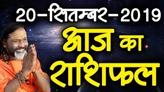 Gurumantra 20 September 2019 || Today Horoscope || Success Key || Paramhans Daati Maharaj