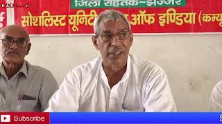 कैम्युनिस्ट ने विधानसभा चुनाव के उम्मीदवार उतारे मैदान में की प्रेस वार्ता  HAR NEWS 24