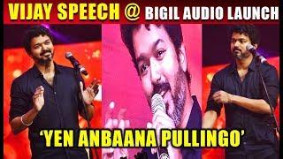 Vijay speech at Bigil Audio Launch
