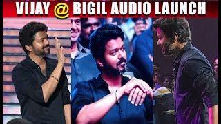 Bigil audio launch | பிகில் இசை வெளியீட்டு விழா | Vijay speech at Bigil audio launch