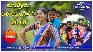Madhu Priya Bathukamma Song 2019 Promo | Choreographer Janu Intro | Top Telugu TV